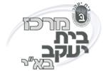 בית יעקב - פוטש הפקות