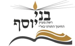בני יוסף - פוטש הפקות