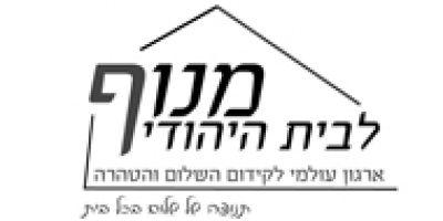מנוף-לבית-היהודי